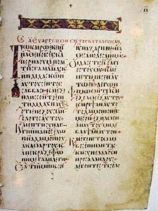 Image 2 : Sinaï NE Μ Γ 13 (= Sinaï gr. 215) Évangéliaire du IXe siècle (Aland : l849).