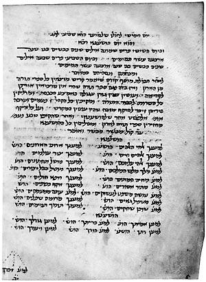 Illustration 5 : Prières quotidiennes de rite italien, 1265 Prescriptions pour la fête des Cabanes (Sukhot) Paris, Bibliothèque nationale, ms. hébr. 599, f. 122v.