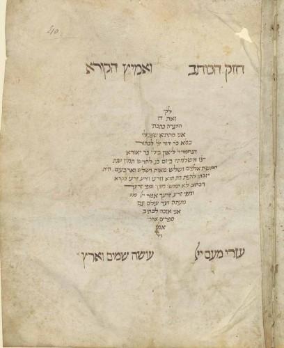 Haggadah de Pâque (hébreu), BnF, Hébreu 1388, f. 40.