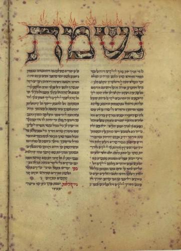Recueil de textes liturgiques et halachiques (1201-1400), BnF, Hébreu 643.